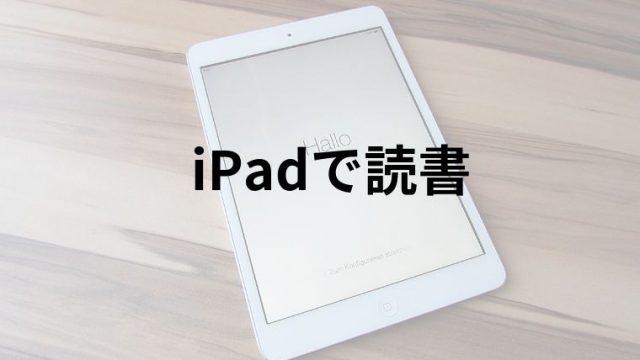 iPadで読書
