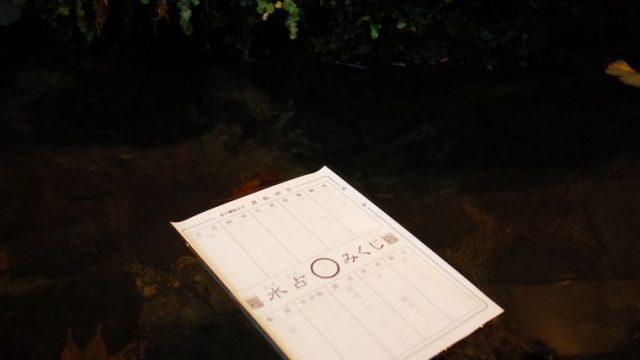 水占い(貴船神社)