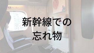 新幹線で忘れ物