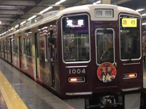 阪急ラッピング列車 ベルばら風