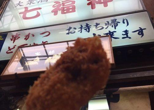 七福神 串カツ